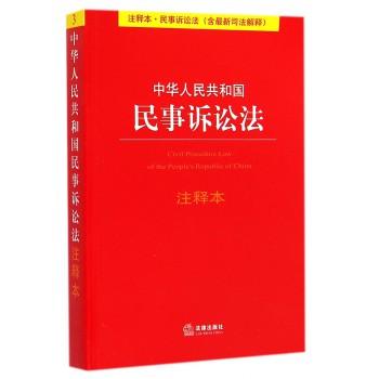 中华人民共和国民事诉讼法(注释本)