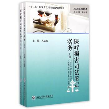 医疗损害司法鉴定实务(上下)/卫生法学系列丛书