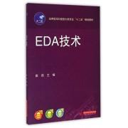 EDA技术(应用型本科信息大类专业十二五规划教材)