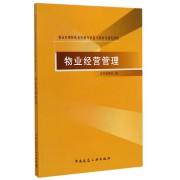 物业经营管理(物业管理师执业资格考试复习教材与强化训练)