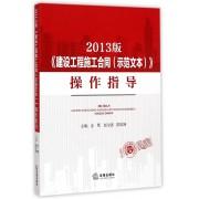 2013版建设工程施工合同<示范文本>操作指导