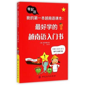 我的**本越南语课本--*好学的越南语入门书