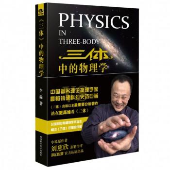 三体中的物理学