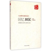 回忆田汉/文史资料百部经典文库