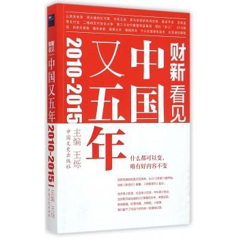 中国又五年(2010-2015)