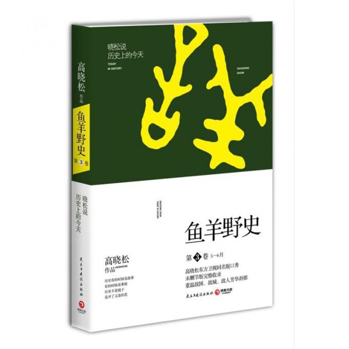 鱼羊野史(第3卷5-6月晓松说)