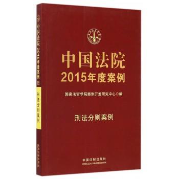 中国法院2015年度案例(刑法分则案例)