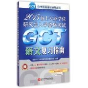 2015硕士专业学位研究生入学资格考试GCT语文复习指南/GCT入学资格考试辅导丛书