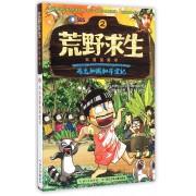 荒野求生科普漫画书(2马达加斯加寻宝记)