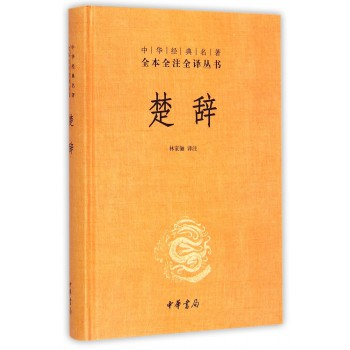 楚辞(精)/中华经典名*全本全注全译丛书