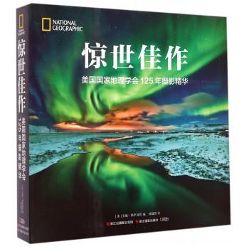 惊世佳作(美国国家地理学会125年摄影精华)(精)