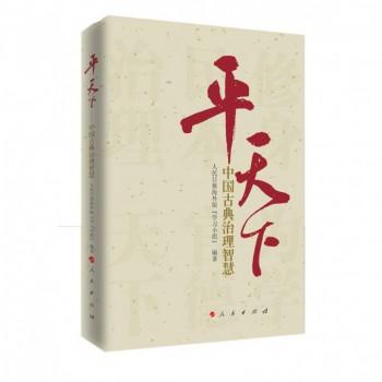 平天下(中国古典治理智慧)