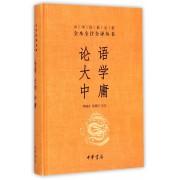论语大学中庸(精)/中华经典名著全本全注全译丛书