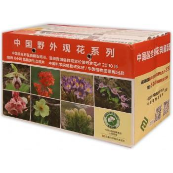 中国野外观花系列(共7册)
