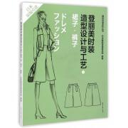 登丽美时装造型设计与工艺(3裙子裤子日本原版引进)/国际时装系列丛书