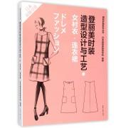 登丽美时装造型设计与工艺(4女衬衣连衣裙日本原版引进)/国际时装系列丛书