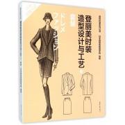 登丽美时装造型设计与工艺(5套装日本原版引进)/国际时装系列丛书