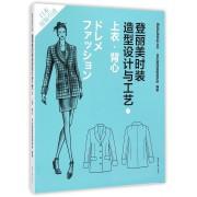 登丽美时装造型设计与工艺(6上衣背心日本原版引进)/国际时装系列丛书