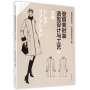 登丽美时装造型设计与工艺(7大衣日本原版引进)/国际时装系列丛书