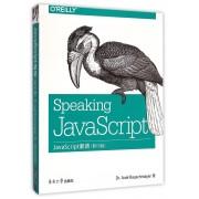 JavaScript新语(影印版)