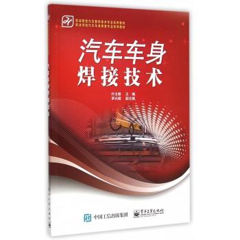 汽车车身焊接技术(职业院校汽车整形技术专业系列教材职业学校汽车车身修复专业系列教材)