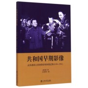 共和国早期影像(高级摄影记者谢泗春新闻报道集1950-1961)