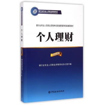 个人理财(2015年版银行业专业人员职业资格考试财富管理师初级辅导教材)