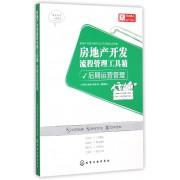 房地产开发流程管理工具箱(后期运营管理)