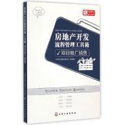 房地产开发流程管理工具箱(项目推广销售)