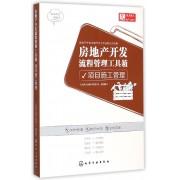 房地产开发流程管理工具箱(项目施工管理)