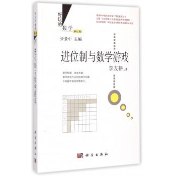 进位制与数学游戏(修订版)/好玩的数学