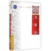 票据法(第3版普通高等教育十一五国家级规划教材)