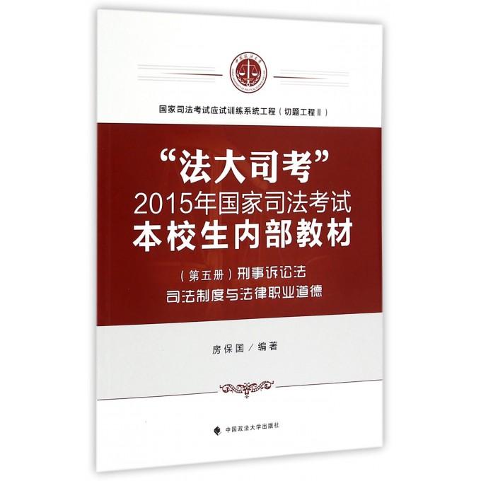 法大司考2015年司法考试本校生内部教材(第5册刑事