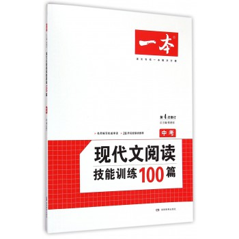 现代文阅读技能训练100篇(中考第4次修订)/一本