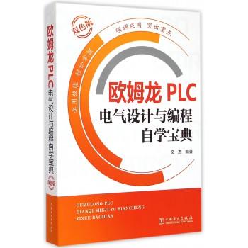 欧姆龙PLC电气设计与编程自学宝典(双色版)