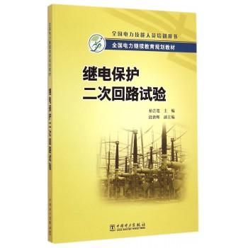 继电保护二次回路试验(全国电力技能人员培训用书全国电力继续教育规划教材)