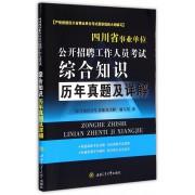 综合知识历年真题及详解(四川省事业单位公开招聘工作人员考试)