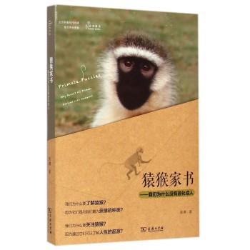 猿猴家书--我们为什么没有进化成人/自然感悟