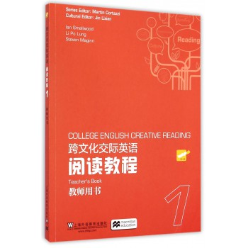 跨文化交际英语阅读教程(教师用书1)