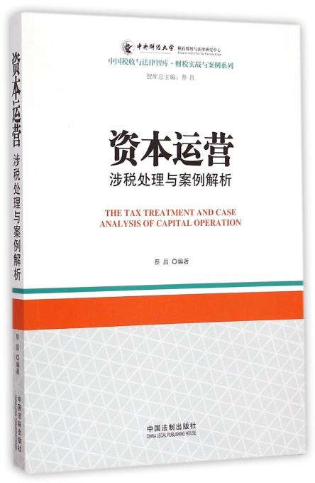 资本运营涉税处理与案例解析/财税实战与案例系列/中国税收