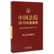 中国法院2015年度案例(刑法总则案例)
