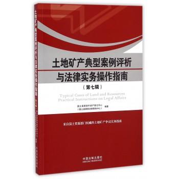 土地矿产典型案例评析与法律实务操作指南(第7辑)