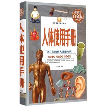 人体使用手册(超值全彩白金版)(精)/中国家庭必备工具书