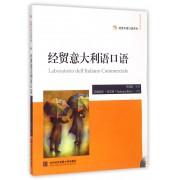 经贸意大利语口语(附光盘)/经贸外语口语系列