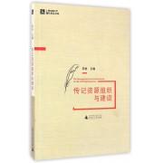 传记资源组织与建设/上海交通大学现代传记文库