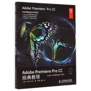 Adobe Premiere Pro CC经典教程(附光盘)
