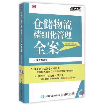 仓储物流精细化管理全案(附光盘超值珍藏版)/弗布克精细化管理全案系列