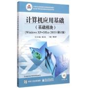 计算机应用基础(附光盘基础模块Windows XP+Office2003修订版中等职业教育课程改革国家规划新教材)