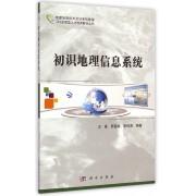 初识地理信息系统(地理信息技术实训系列教程)/GIS应用型人才培养教学丛书