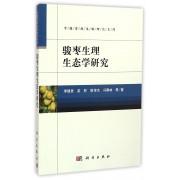 骏枣生理生态学研究/中国资源生物研究系列